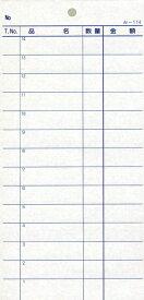 2枚複写式伝票 200冊【み-114】[みつや お会計伝票 複写式伝票 ミシン目入 大口割引]