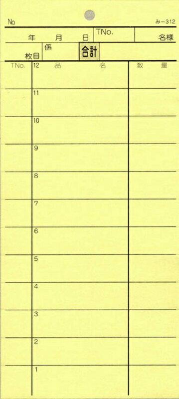 2枚複写式伝票 40冊【み-312】[みつや お会計伝票 複写式伝票 ミシン目入 包み割引]