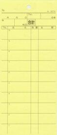 2枚複写式伝票 40冊【み-807】[みつや お会計伝票 複写式伝票 ミシン目入 包み割引]