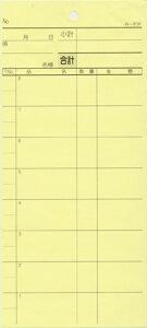 2枚複写式伝票 40冊【み-808】[みつや お会計伝票 複写式伝票 ミシン目入 包み割引]