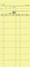 2枚複写式伝票 40冊【み-808N】[みつや お会計伝票 複写式伝票 ミシン目入 通しナンバー入 包み割引]