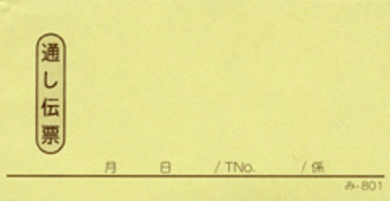 2枚複写式伝票 200冊【み-801】[みつや お会計伝票 複写式伝票 大口割引]