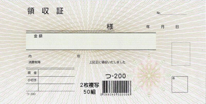 領収証 複写式 20冊【つ-200】[みつや チケット 領収書 包み割引]