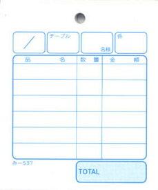 単式伝票 200冊【み-537】[みつや お会計伝票 単式伝票 大口割引]
