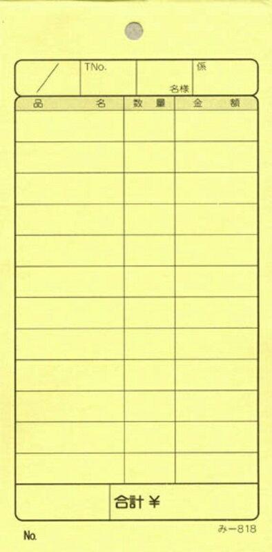 2枚複写式伝票 200冊【み-818】[みつや お会計伝票 複写式伝票 大口割引]