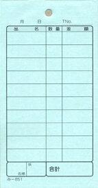 2枚複写式伝票 50冊【み-851】[みつや お会計伝票 複写式伝票 包み割引]