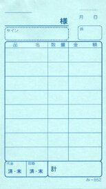 2枚複写式伝票 50冊【み-852】[みつや お会計伝票 複写式伝票 包み割引]