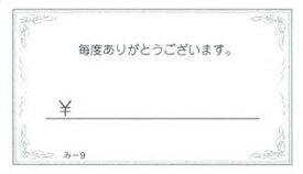 おあいそ票 50冊【み-9】[みつや お会計伝票 単式伝票 包み割引]