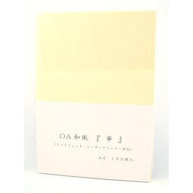 OA 和紙 華 A4 100枚入 華A4 クリーム HC-601 / 大礼紙 中厚口 81.4g/m2 / うえむら レーザー・インクジェット対応 肌色
