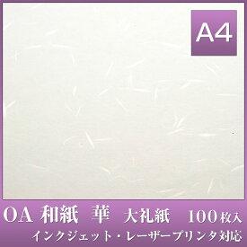 OA 和紙 華 A4 100枚入【華A4 ホワイト HC-600】大礼紙 中厚口 81.4g/m2 [うえむら レーザー・インクジェット対応 白色]