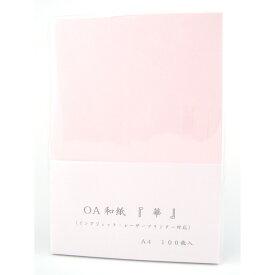 OA 和紙 華 A4 100枚入 華A4 ピンク HC-602 / 大礼紙 中厚口 81.4g/m2 / うえむら レーザー・インクジェット対応 桃色