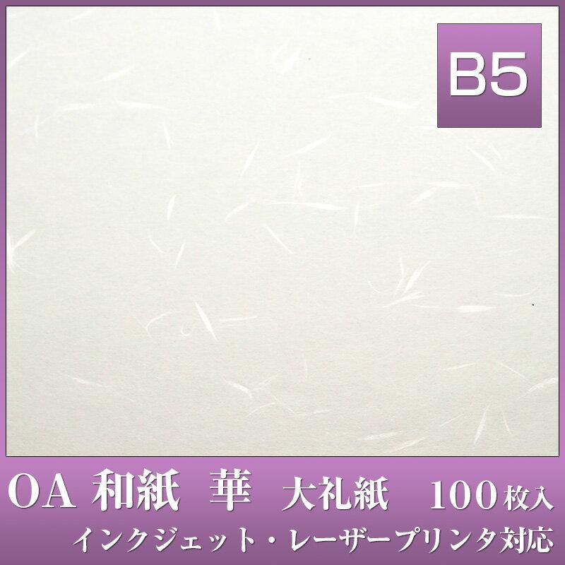 OA 和紙 華 B5 100枚入【華B5 ホワイト HC-606】大礼紙 中厚口 81.4g/m2 [うえむら レーザー・インクジェット対応 ランチョンマット 白色]