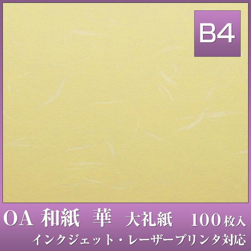 OA 和紙 華 B4 100枚入【華B4 クリーム HC-617】大礼紙 中厚口 81.4g/m2 [うえむら レーザー・インクジェット対応 肌色]