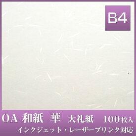 OA 和紙 華 B4 100枚入【華B4 ホワイト HC-616】大礼紙 中厚口 81.4g/m2 [うえむら レーザー・インクジェット対応 白色 和風 ランチョンマット]