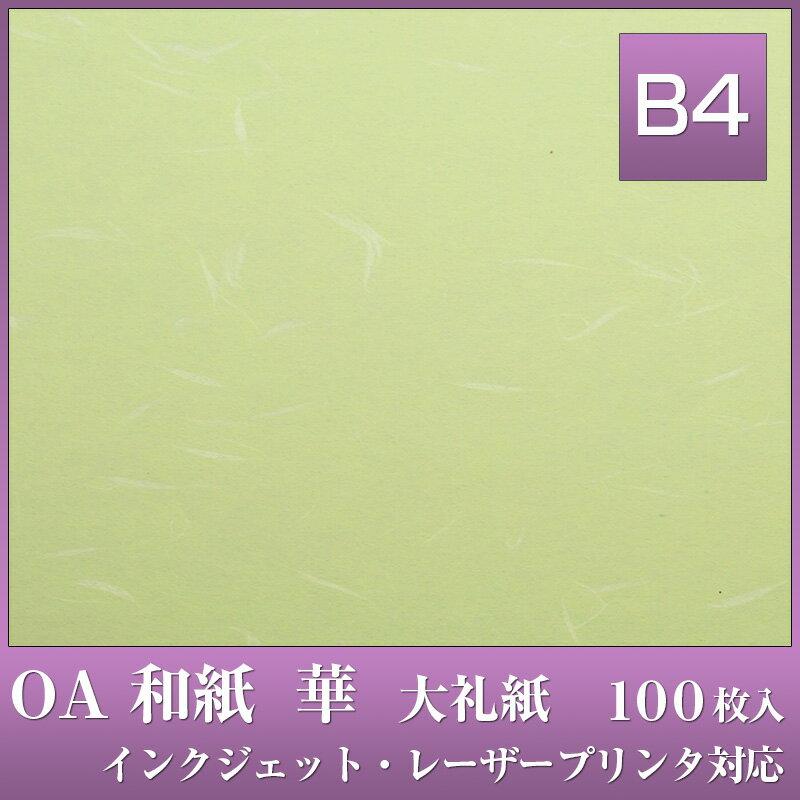 OA 和紙 華 B4 100枚入【華B4 グリーン HC-620】大礼紙 中厚口 81.4g/m2 [うえむら レーザー・インクジェット対応 ランチョンマット 黄緑色]