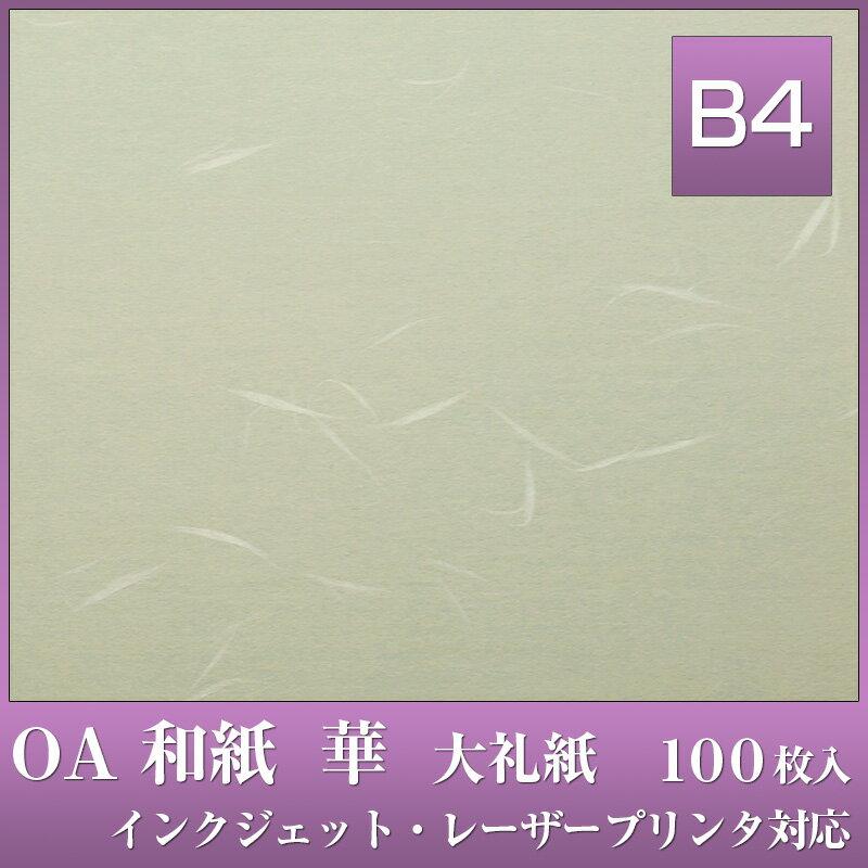 OA 和紙 華 B4 100枚入【華B4 グレー HC-645】大礼紙 中厚口 81.4g/m2 [うえむら レーザー・インクジェット対応 灰色]