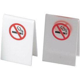 アクリル ミニミニ禁煙 A型 禁煙【SI-42】[えいむ 禁煙 卓上 案内 サイン スタンド]