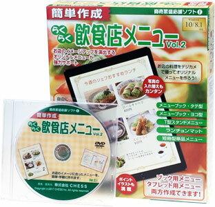 簡単作成 らくらく飲食店メニューVol.2【送料無料】 あす楽対応 [チェス PCソフトウェア メニュー表 メニューブック作成 プリンタ タブレットも対応]