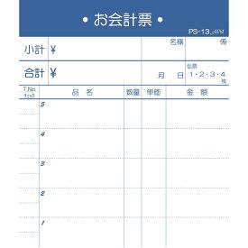 ミニ 複写伝票 切り取り式 10冊入【PS-13】[えいむ お会計 複写式伝票]