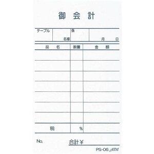 お会計伝票 単式 10冊入【PS-06】[えいむ お会計 単式伝票]