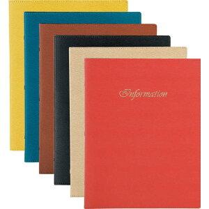 バインダー式 合皮インフォメーション(金属 A4 30穴 10ページ)【IF-221】[えいむ ホテル インフォメーションブック]※エメラルドグリーンは写真よりかなりグリーン寄りの色です