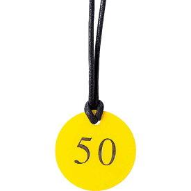 アクリル 丸型 クローク札 1セット10枚【CP-52】数字ゴールド色 ひもタイプ[えいむ ホテル フロント クローク札 子札]