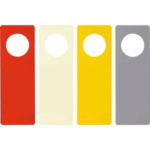 エンビ ドアプレート(無地)【DP-003】[えいむ ホテル ルーム 客室 ドアノブ サイン 印刷無し注意]
