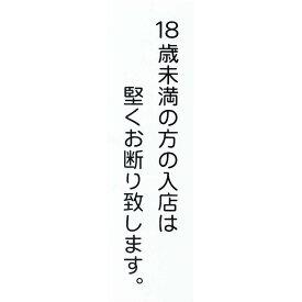 案内プレート アクリル プレート(大)【AP-11T】18歳未満 お断り[えいむ 案内 ドア サイン プレート]