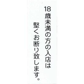 案内プレート アクリル プレート(中)【AP-12T】18歳未満 お断り[えいむ 案内 ドア サイン プレート]