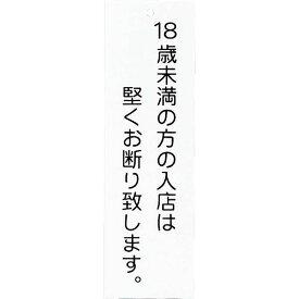 案内プレート アクリル プレート(小)【AP-13T】18歳未満 お断り[えいむ 案内 ドア サイン プレート]