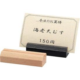 ライトチェリーウッドシリーズ 木製 プライス立て【WD-20】[シンビ カードスタンド カード立て プライス立て 値札]
