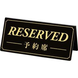 案内サイン 予約席(両面)【DS-5】[シンビ 予約席 案内 サイン プレート]