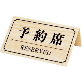 案内サイン 予約席(片面)【YK-3】[シンビ 予約席 案内 サイン プレート]