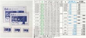 硬質カードケース B7 20枚入 CC-7 / 共栄プラスチック カードケース