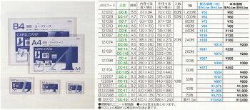 硬質カードケースA420枚入【CC-145】[共栄プラスチックカードケース]
