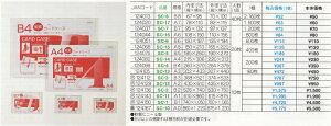 軟質カードケース B7 20枚入【SC-7】[共栄プラスチック カードケース]