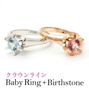 ベビーリング クラウンライン 誕生石:1石材質:銀(SV925) ベビーリング 誕生石 7月 ルビー 8月 ペリドット 出産祝い 誕生日プレゼント ネックレス 刻印 指輪 赤ちゃん 指輪 赤ちゃん リング