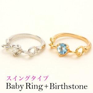 ベビーリング スイングタイプ誕生石:1石材質:銀(SV925) 出産祝い 1歳 1才 誕生日 プレゼント お守り おまもり ネックレス 刻印 指輪 赤ちゃん 指輪 赤ちゃん 誕生石 7月 ルビー 8月 ペリド