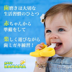 ベビーバナナ,babybanana,乳児,歯ブラシ,赤ちゃん,歯ブラシ,おしゃぶり