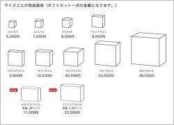 PHOTOCUBEOriginalフォトキューブオリジナルギフト各サイズごとの価格表