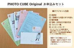 PHOTOCUBEOriginalフォトキューブオリジナルギフトお申込みセットの内容の画像