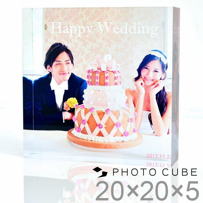 結婚祝い 名入れ フォトキューブ(20×20×5センチ) 七五三 内祝い 写真立て 結婚祝い 内祝い 名入れ 結婚記念日 結婚式 フォトフレーム