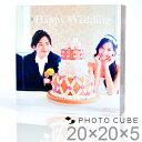 結婚祝い 名入れ フォトキューブ(20×20×5センチ) 七五三 内祝い 写真立て 結婚祝い 内祝い 名入れ 結婚記念日 結婚式 フォトフレー…