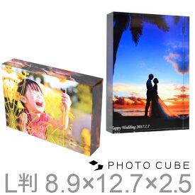 フォトキューブ(写真L判)七五三 内祝い 記念写真 誕生日プレゼント 記念写真 記念品 記念 写真入りプレゼント 名入れ 結婚 お祝い フォトフレーム プレゼント 写真入り 記念品 アクリル キューブ フォト 結婚祝い 写真立て