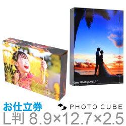結婚祝い、PHOTOCUBEOriginalGiftフォトキューブオリジナルギフト