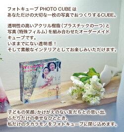 フォトキューブ,写真入りプレゼント,アクリルキューブ,アクリルキューブフォト,フォトキューブ,結婚祝い、結婚祝いプレゼント、結婚記念、結婚写真