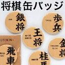 将棋 駒 缶バッジ 参加賞 記念品 名入れ 部活ネーム 名入れ プレゼント 缶バッチ プチギフト 卒業記念 オリジナル 缶…