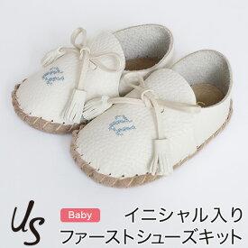 ファーストシューズ 手作り キットUS(アス)イニシャル入り サイズ:11cm 名入れ プレゼント 出産祝い ベビーシューズ 赤ちゃん 靴 シューズ くつ 母の日 プレゼント