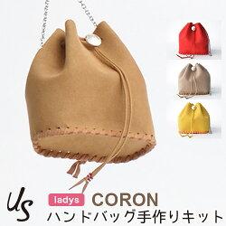 US(アス)、CORON、コロン、キッズ、バッグ、キット、手作りキット