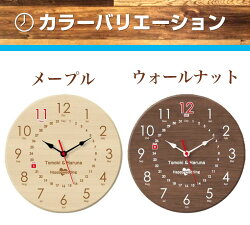 記念日時計,メモリアル時計,名入れ時計,名入れ,時計,出産祝い,結婚祝い